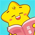 星宝故事绘本儿歌 V4.4.0 安卓版