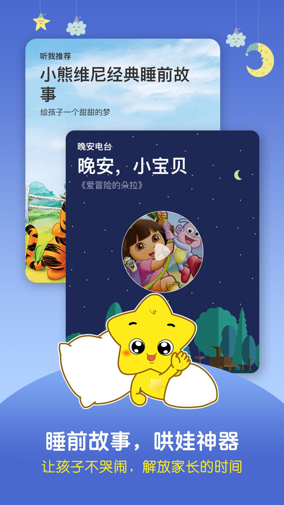 星宝故事绘本儿歌 V4.4.0 安卓版截图5