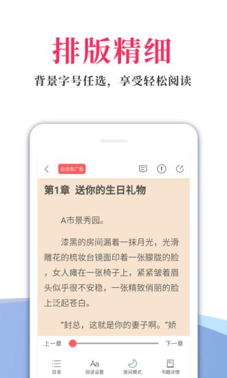 热门免费小说 V1.4.2 安卓版截图5