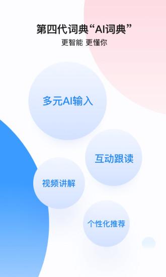 百度翻译 V8.1.0 安卓版截图5