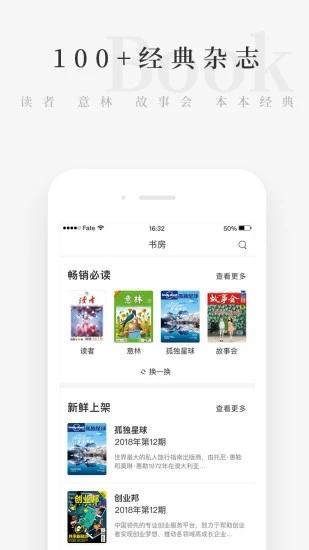 天天小读 V4.1.3 安卓版截图2
