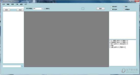 dnf时装模拟器_DNF纸娃娃时装模拟器|ExtractorSharp纸娃娃系统 V1.7.3.2 中文最新版 ...