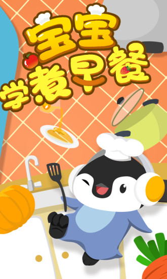 宝宝学煮早餐 V1.6.2 安卓版截图4