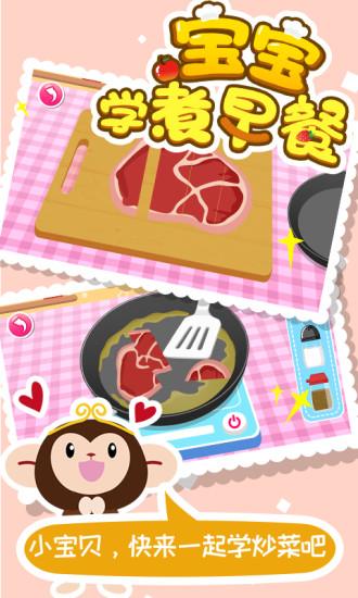 宝宝学煮早餐 V1.6.2 安卓版截图3