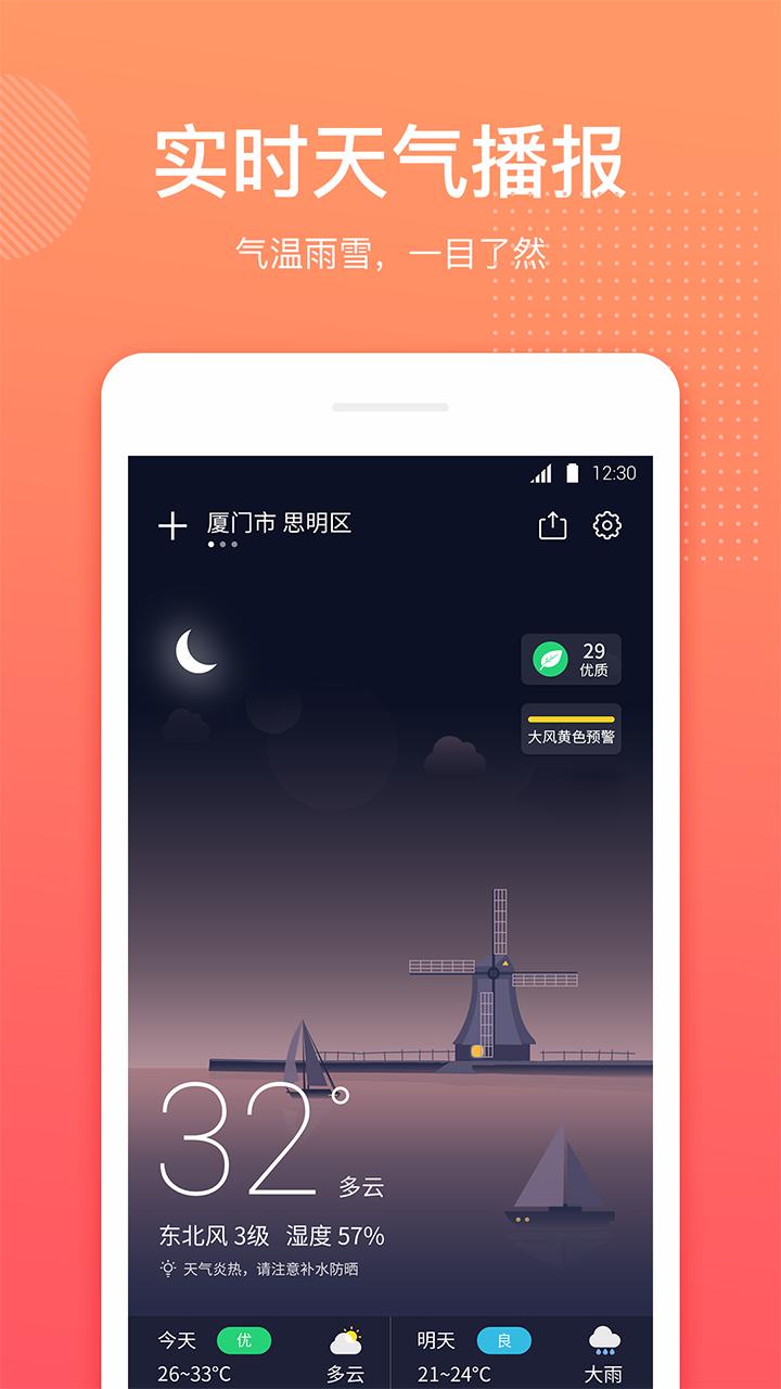 喵喵天气 V1.2.2 安卓版截图1