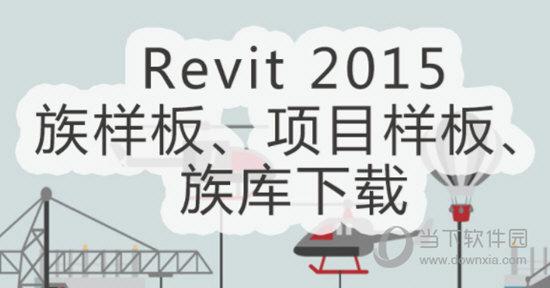 Revit2015族库离线包