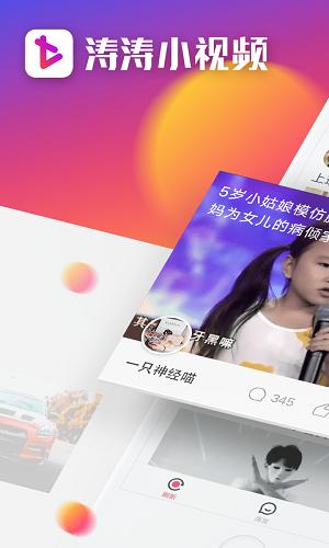 涛涛小视频 V3.28.6 安卓版截图1