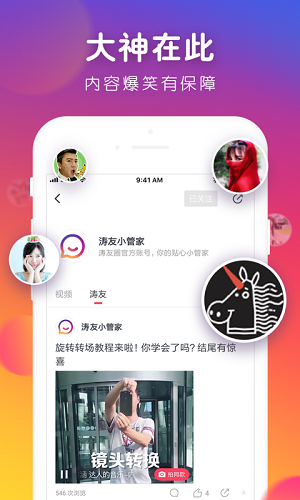 涛涛小视频 V3.28.6 安卓版截图4