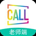 Call课老师端 V1.0.5 安卓版