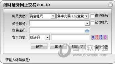 湘财证券网上交易