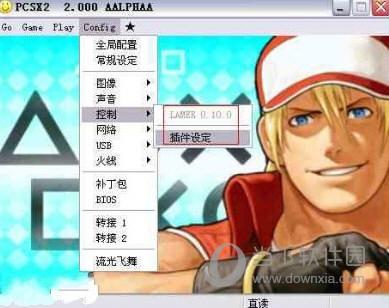 PS2模拟器电脑版下载