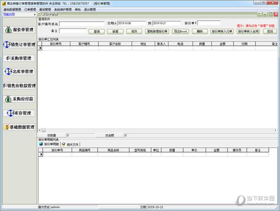 易达销售订单管理接单管理软件