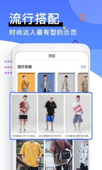 男衣邦穿衣搭配 V5.6.1 安卓版截图3