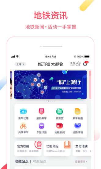 Metro大都会 V2.3.06 安卓版截图1