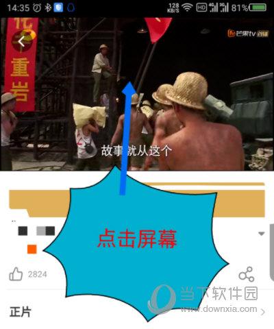 芒果TV APP