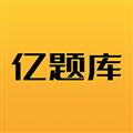 亿题库 V1.4.1 安卓版