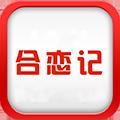 合恋记 V2.8.26 安卓版