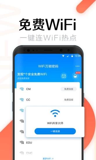 WiFi万能密码钥匙 V4.4.6 安卓版截图1