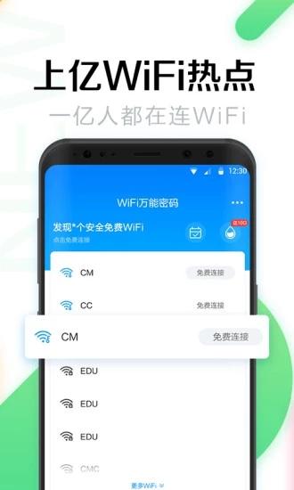 WiFi万能密码钥匙 V4.4.6 安卓版截图3