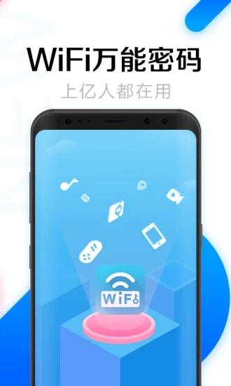 WiFi万能密码钥匙 V4.4.6 安卓版截图5