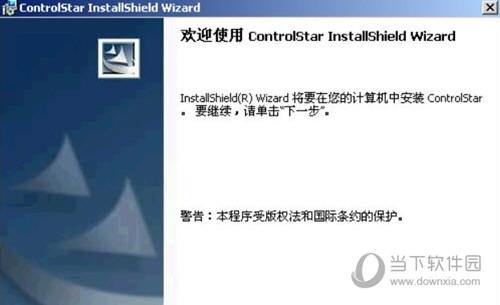 艾默生PLC解密软件