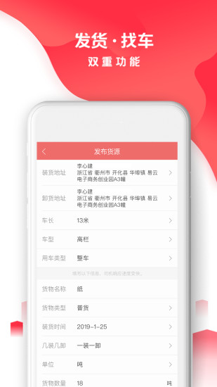 省事货主 V1.7.9 安卓版截图2