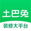 土巴兔装修 V7.11.1 iPhone版