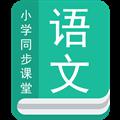 小学语文同步辅导 V1.0.7 安卓版