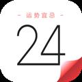 吉祥万年历 V1.1 安卓版