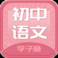 初中语文斋 V0.0.7 安卓版