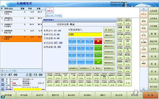 红蝴蝶烘焙管理软件最