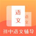 初中语文辅导 V1.0.2 安卓版