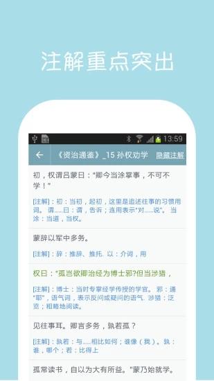 初中语文课堂 V2.5 安卓版截图2
