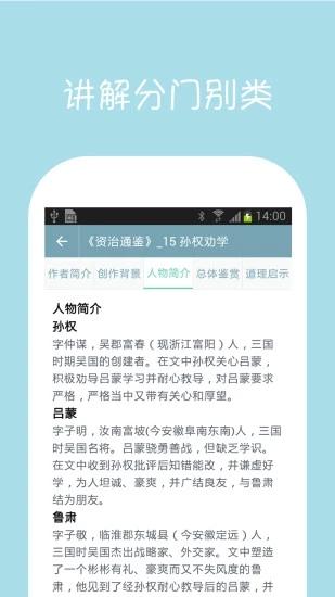 初中语文课堂 V2.5 安卓版截图3