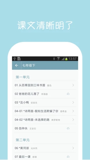 初中语文课堂 V2.5 安卓版截图1