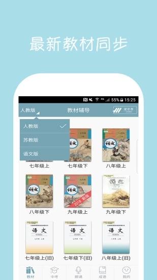 初中语文课堂 V2.5 安卓版截图5