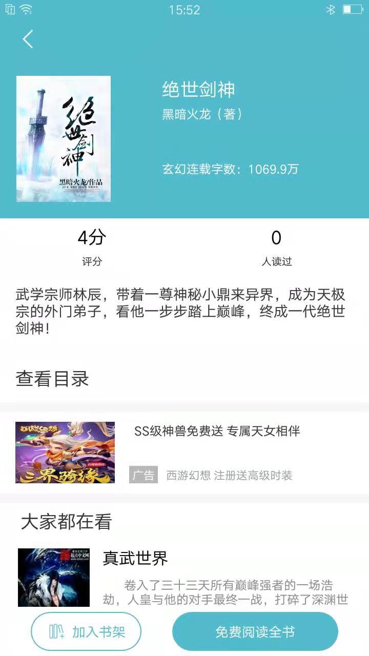 青牛小说 V1.0.3 安卓版截图2