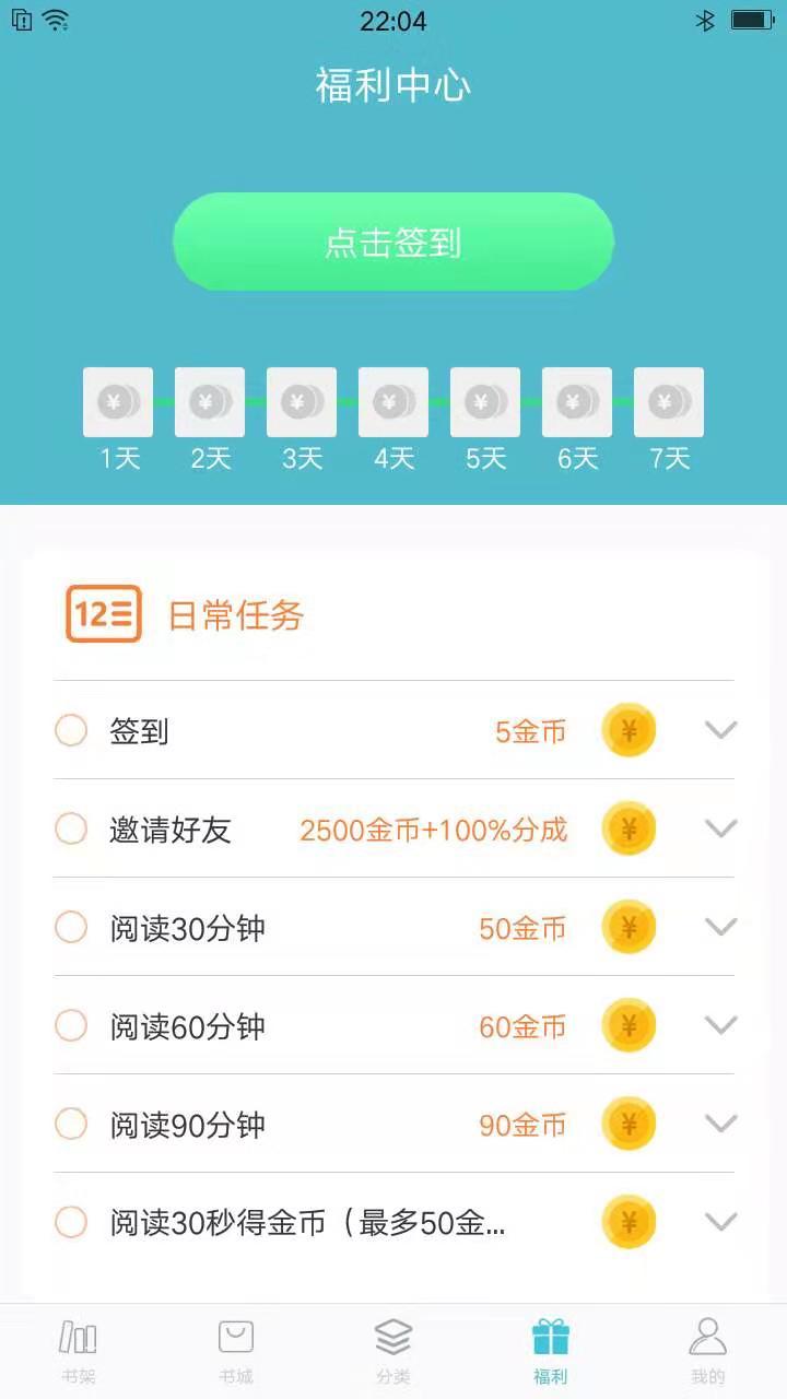 青牛小说 V1.0.3 安卓版截图3
