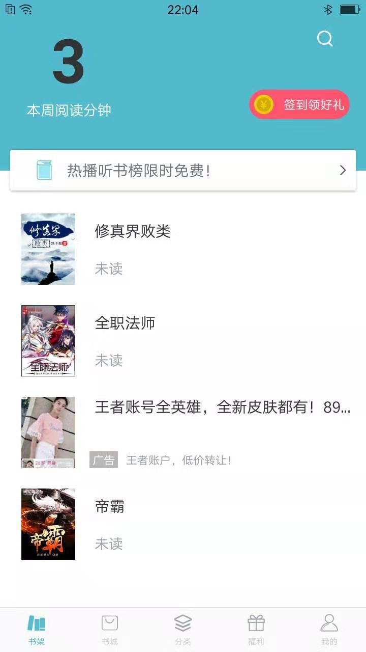 青牛小说 V1.0.3 安卓版截图4