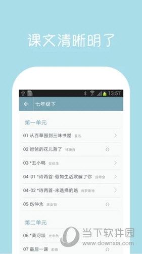 初中语文课堂
