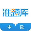 中级经济师题库app图片