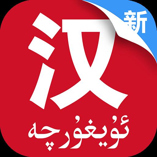 国语助手 V2.1.4 最新安卓版