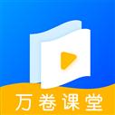 万卷课堂 V1.0.4 安卓版
