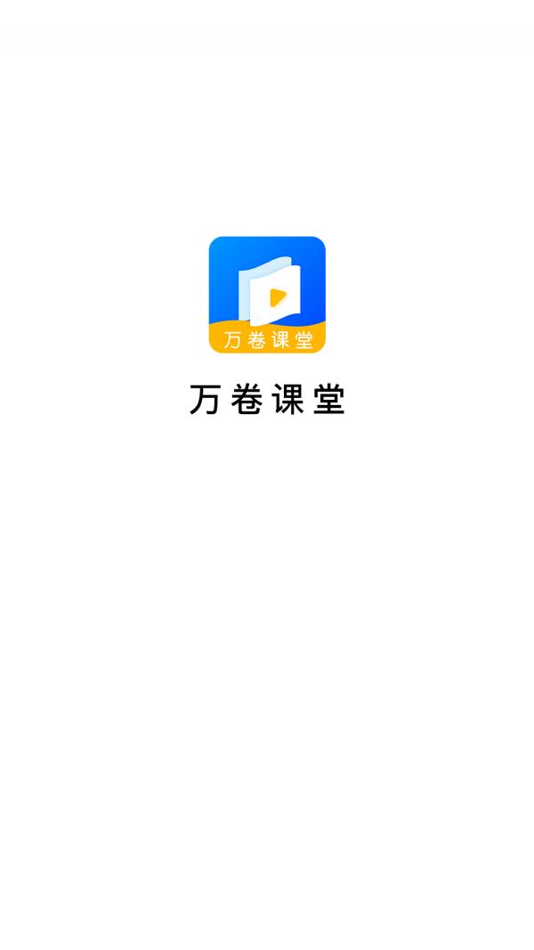 万卷课堂 V1.0.4 安卓版截图3