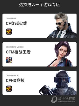 弹出提示要你选择游戏类型