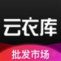 云衣库 V4.6.22 最新PC版