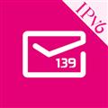 139邮箱 V9.1.0 安卓版