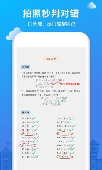 爱作业 V3.8 安卓版截图1
