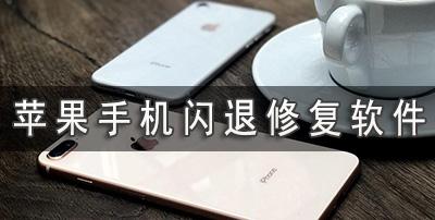 苹果手机闪退修复软件