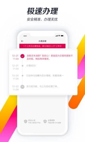 违章查询助手手机版 V7.2.9.0 安卓版截图3